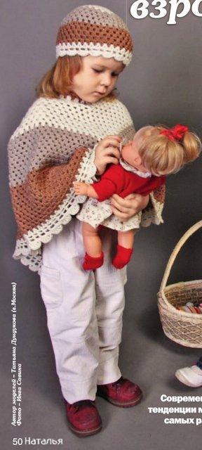Пончо для девочки в возрасте