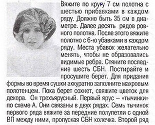 вязаный берет Ирина Батракова