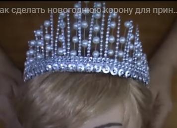korona_svoimi_rukami